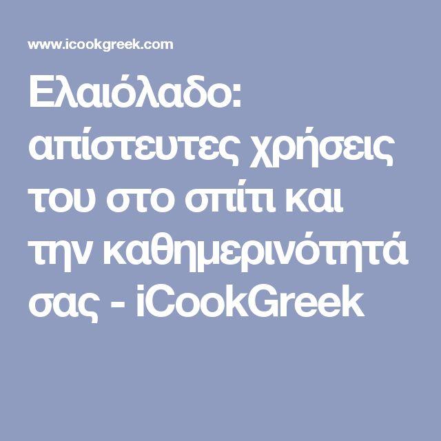 Ελαιόλαδο: απίστευτες χρήσεις του στο σπίτι και την καθημερινότητά σας - iCookGreek