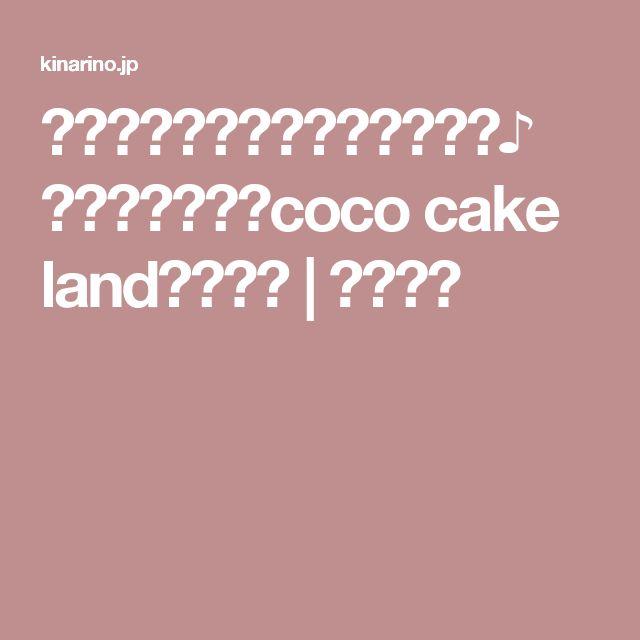 真似したいアイデアがいっぱい♪ ケーキブログ『coco cake land』が素敵 | キナリノ