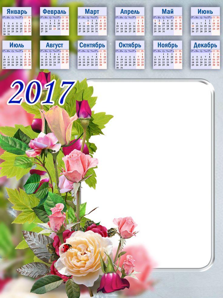 Фоторамка Календарь 2017 с вашим фото Фоторамка для фотошопа, PNG шаблон. Календарь 2017 с цветами. Букет роз разных сортов. Прямоугольный вырез для фото.