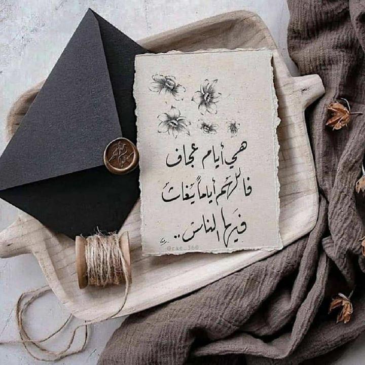 يارب لا تخـيرني إختر لي أعطني الأيام الحلوة البال المرتاح القلب المطمئن والحياة المـليئة بالهدوء والسـكينة Place Card Holders Quran Quotes Quotations