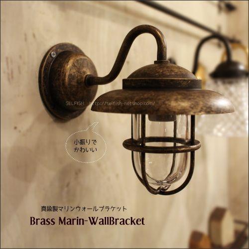 真鍮製マリンウォールランプ(防雨ブラケット)BR1760ポーチライト古色/ゴールド - SELFISH(セルフィッシュ)おしゃれな照明・温もりの家具・かわいい雑貨に囲まれた暮らし