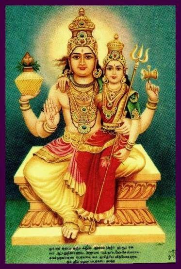 Bairava Mantra Om Swanathvajaya Vidhmahe Soola Hasthaya Dheemahe Tanno Bhairava Prachodayaath