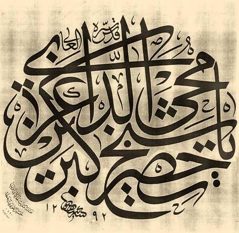 DesertRose,,, marvelous calligraphy