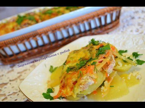 Запеканка из картофеля и рыбы