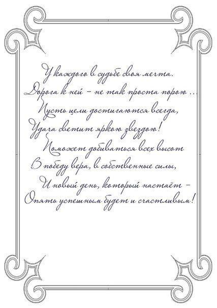 Картинки, как написать текст в открытку
