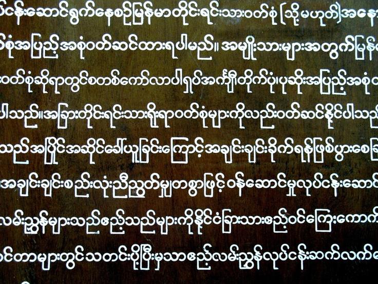 Burmese script languages alphabets Script art