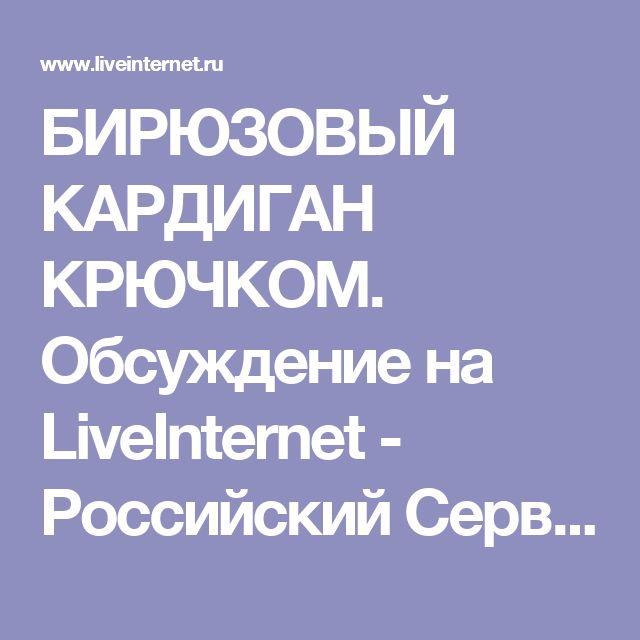 БИРЮЗОВЫЙ КАРДИГАН КРЮЧКОМ. Обсуждение на LiveInternet - Российский Сервис Онлайн-Дневников