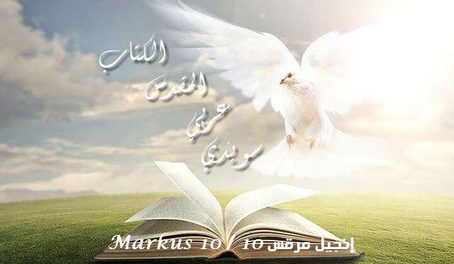 إنجيل مرقس 10 / Markus 10 إنجيل مرقس 10 الفصل / الإصحاح العاشر الزواج والطلاق وقامَ يَسوعُ مِنْ هُناكَ وجاءَ إلى بلادِ اليهوديَّةِ مِنْ عَبرِ الأُردُنِ،