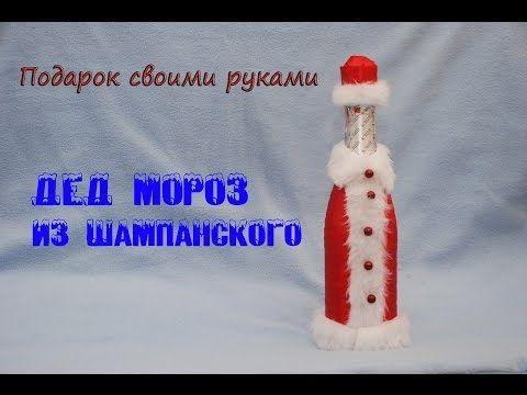Дед мороз из шампанского. Подарок на НГ. DIY Champagne Santa Claus - YouTube