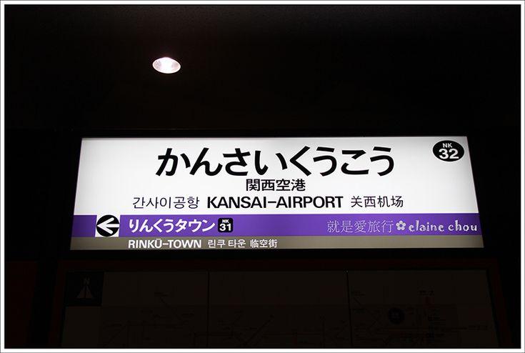 大阪難波到關西空港2