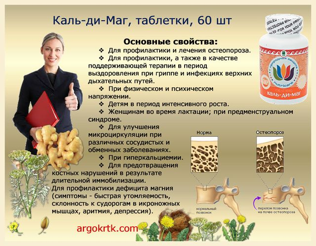 """Купить Каль-ди-Маг, таблетки, 60 шт в Краснодаре от компании """"РПО АРГО"""" - 6853811"""
