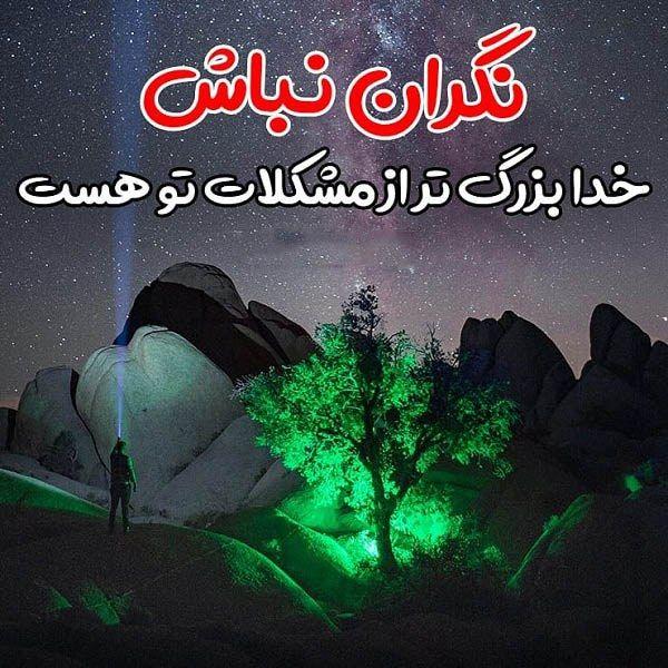 عکس بزرگی خدا Text Pictures Persian Quotes Farsi Poem