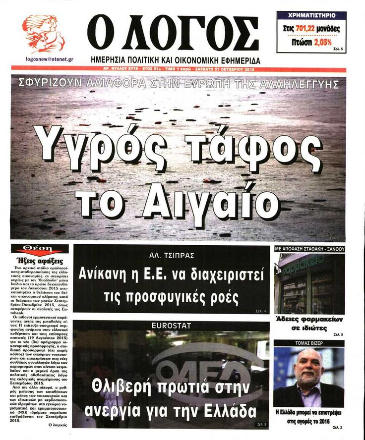 Εφημερίδα Ο ΛΟΓΟΣ - Σάββατο, 31 Οκτωβρίου 2015