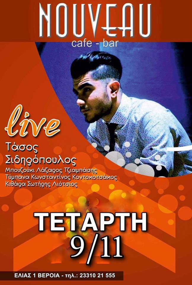 Live Βραδιά @ Nouveau Cafe Bar στη Βέροια !  Τάσος Σιδηρόπουλος (Φωνή)  Λάζαρος Τζιαμπάσης (Μπουζούκι)  Κωνσταντίνος Κοντοκοτσάκος (Τύμπανα)  Σωτήρης Λιότσιος (Κιθάρα)