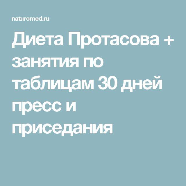 Диета Протасова + занятия по таблицам 30 дней пресс и приседания