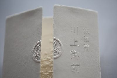 sample-364 Kawakamigozen Goddess of Washi paper