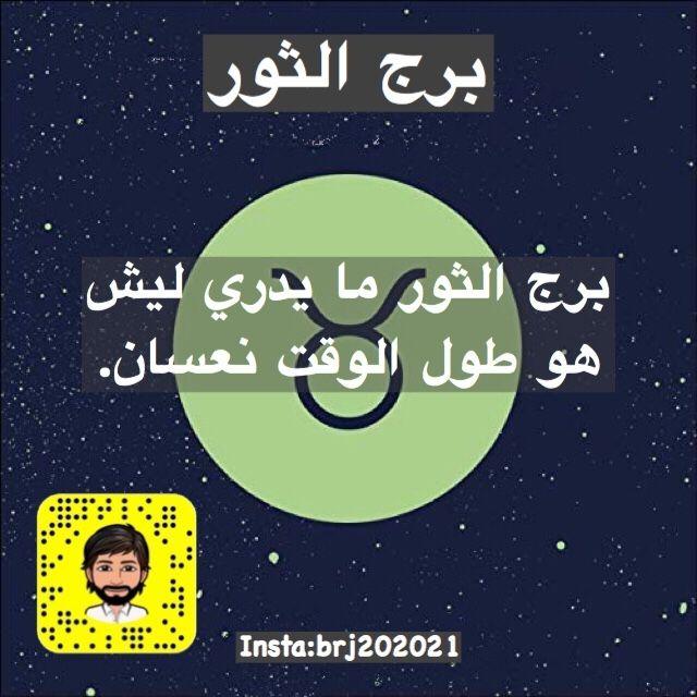Pin By Nouf On الابراج Horoscope Photo Poster