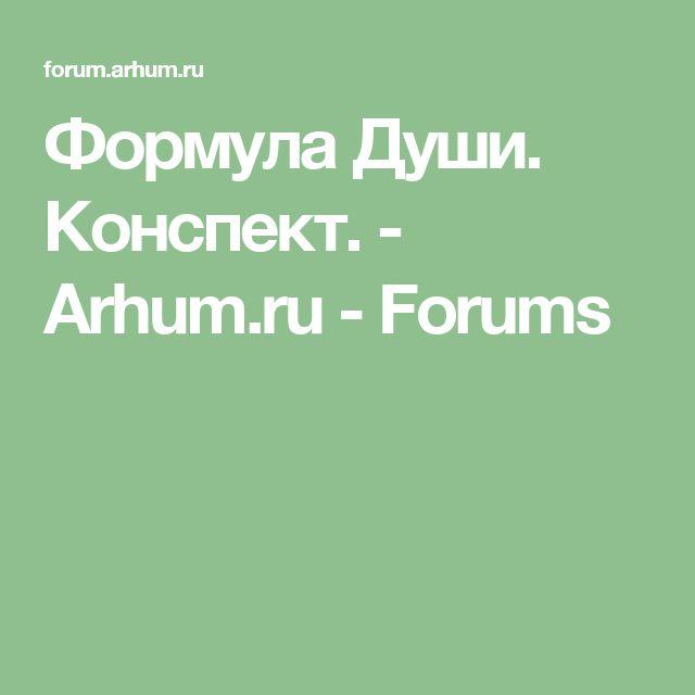 Формула Души. Конспект. - Arhum.ru - Forums
