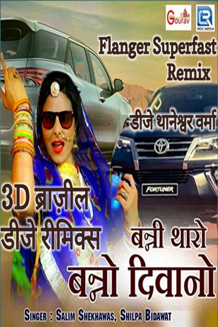 Album Banna Banni Hit Dj Song Song Banni Tharo Banno Diwano Singer Salim Shekhawas Shilpa Bidawat Ly Dj Songs Mp3 Song Download Dj Remix Songs