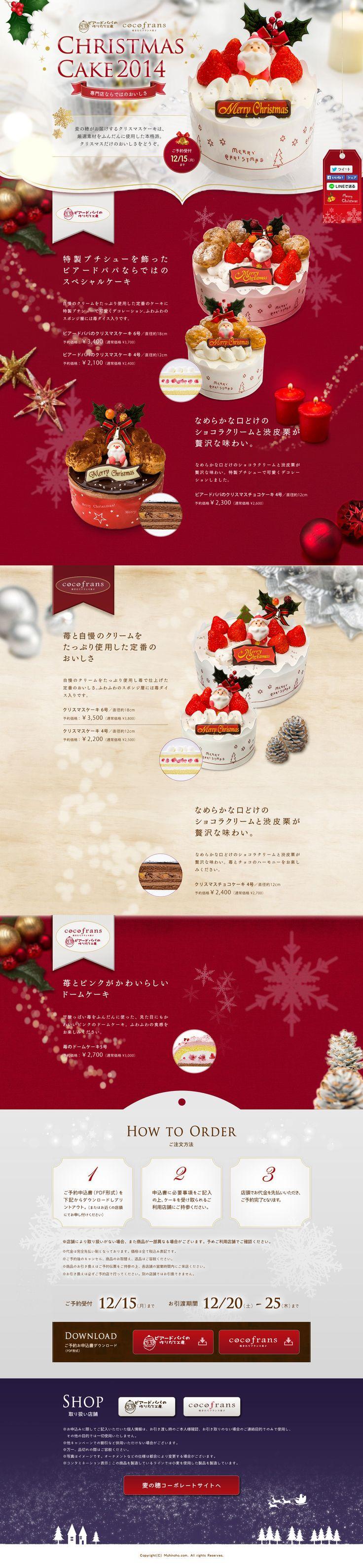 クリスマスケーキ2014:ビアードパパ・ココフラン                                                                                                                                                                                 More