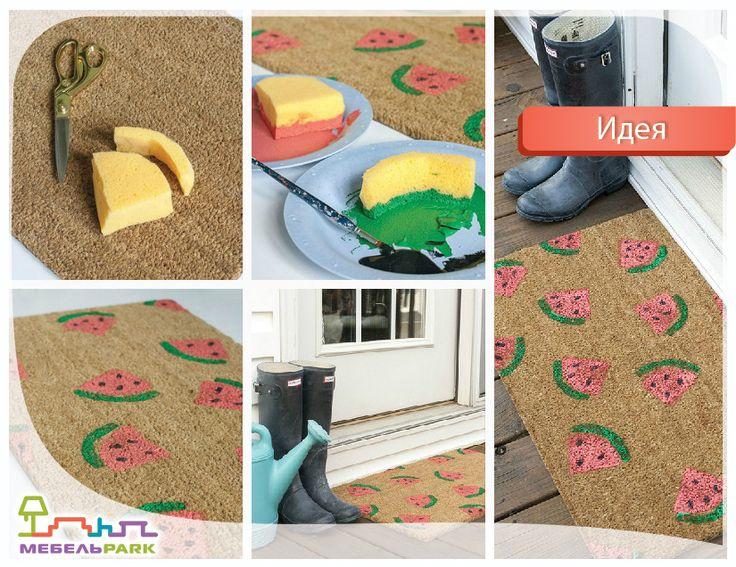 Как украсить коврик перед входной дверью Вам понадобится: коврик, губка, ножницы, зеленая, розовая и черная краска, пластиковые тарелки для краски, кисточка.  1. Разрежьте губку на две части в форме арбузной дольки и кожуры. 2. Обмакните основание одной губки в зеленую краску, а другой – в розовую.  3. Сделайте штампы на коврике и оставьте подсохнуть на 20 минут. 4. Нанесите кисточкой черные крапинки, имитирующие арбузные зернышки.  5. Дайте высохнуть и готово! #мебельпарк #diy #коврик