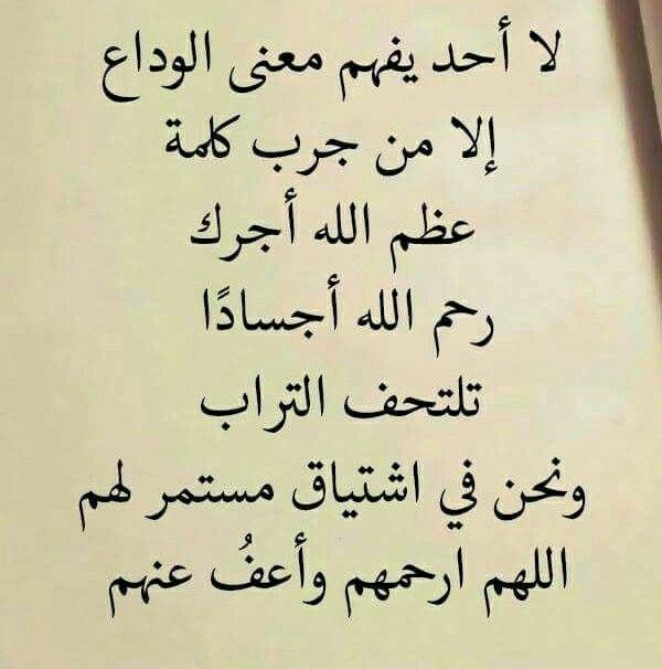 اللهم ارحم أمى واغفر لها Miss You Mom Math Arabic Calligraphy