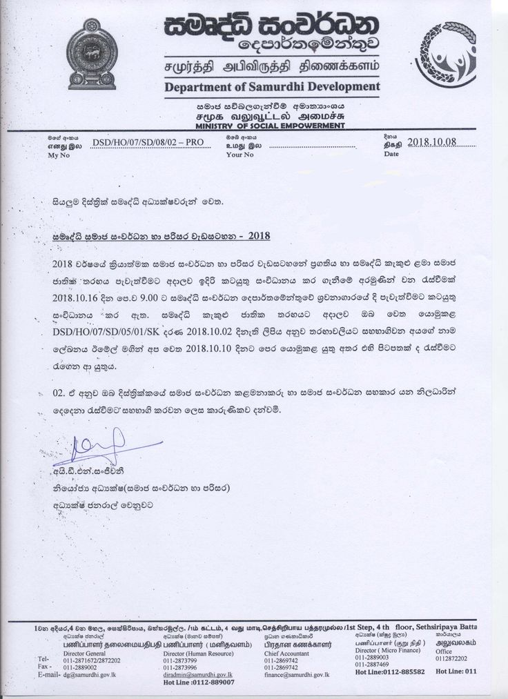 official letter format sinhala