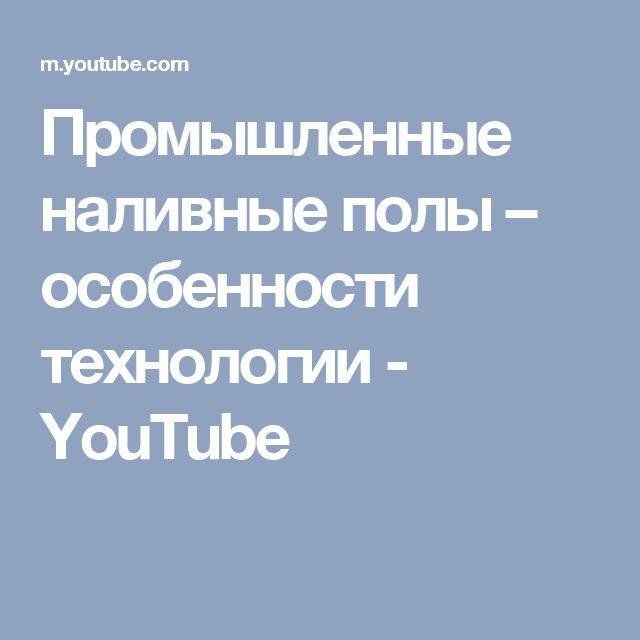 Промышленные наливные полы – особенности технологии - YouTube