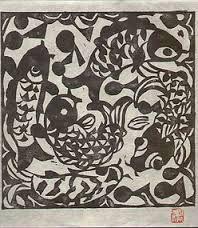 Carps, Munakata Shiko (1903 - 1975)