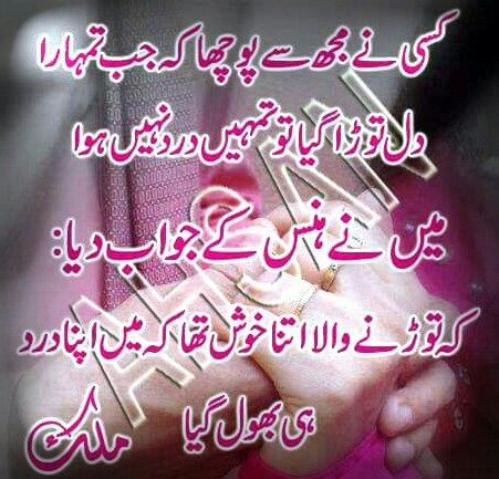 206 best Wahhh... images on Pinterest | Urdu poetry, A quotes and ...