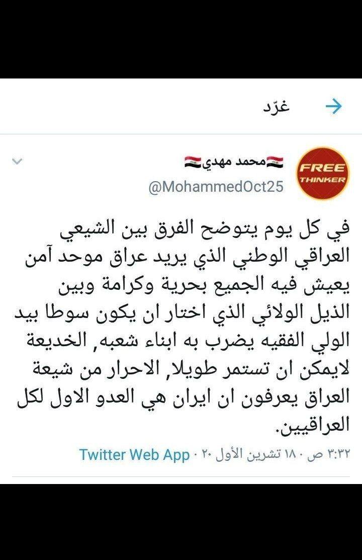 في كل يوم يتوضح الفرق بين الشيعي العراقي الوطني الذي يريد عراق موحد آمن يعيش فيه الجميع بحرية وكرامة وبين الذيل الولائي الذي اختار ان Web App Twitter Web App