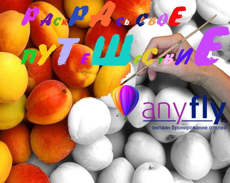 Раскрась свой отдых с www.anyfly.ru