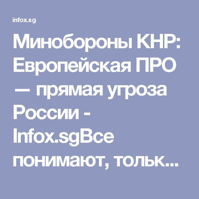 Минобороны КНР: Европейская ПРО — прямая угроза России - Infox.sgВсе понимают, только англосаксы из НАТО врут, что это не так