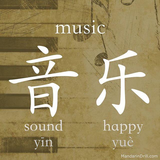 #music #mandarin #chinese