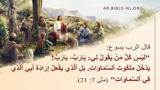 آيات من الكتاب المقد س عن ملكوت السموات كيف يقودنا الله دراسات فى الكتاب المقدس Wallpaper Iphone Disney Mother Mary Jesus
