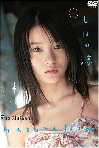 Amazon.co.jp | しほの涼・naturalism [DVD] タスクビジュアル 発売日2008/07/20 http://www.amazon.co.jp/dp/B001AN2LMG/ref=cm_sw_r_tw_dp_uoYpwb0HEQ9PZ #しほの涼 #Ryo_Shihono