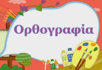 Περί μαθησιακών δυσκολιών: Άσκηση για βελτίωση στην ορθογραφία