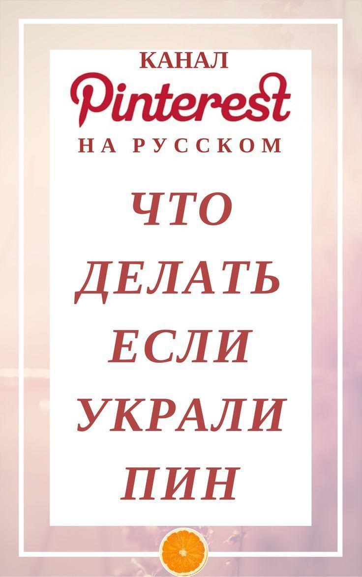 Как вернуть свои права на пин, если заменили ссылку. Полезные советы на русском языке для начинающих в #Пинтерест (Pinterest) #pinterest #pinteresttips #pinterstнарусском Раскрутка в Пинтерест.