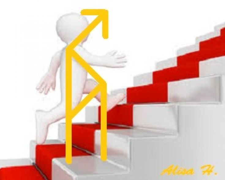 Став «Карьерный рост. Достижение цели.» Автор Alisa. Image 1 -