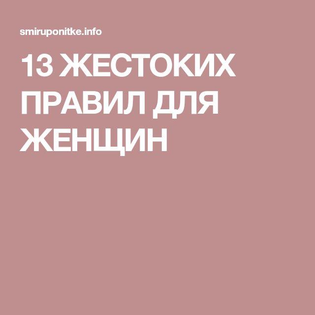 13 ЖЕСТОКИХ ПРАВИЛ ДЛЯ ЖЕНЩИН