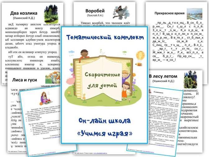 Тематический комплект «Скорочтение для детей»