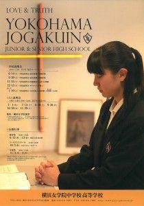 横浜女学院2014年度公開行事日程チラシ