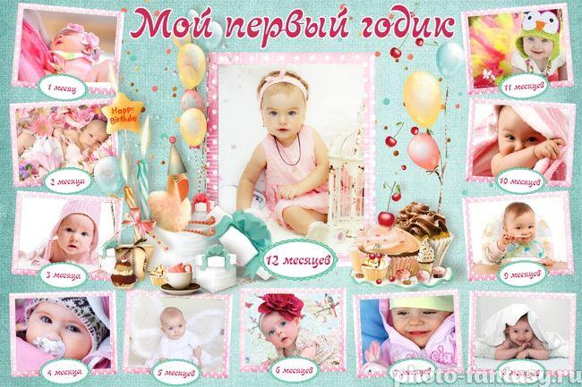 """Плакат """"Мой первый годик"""" №36 для девочки - Плакаты 'Мой первый годик'…"""