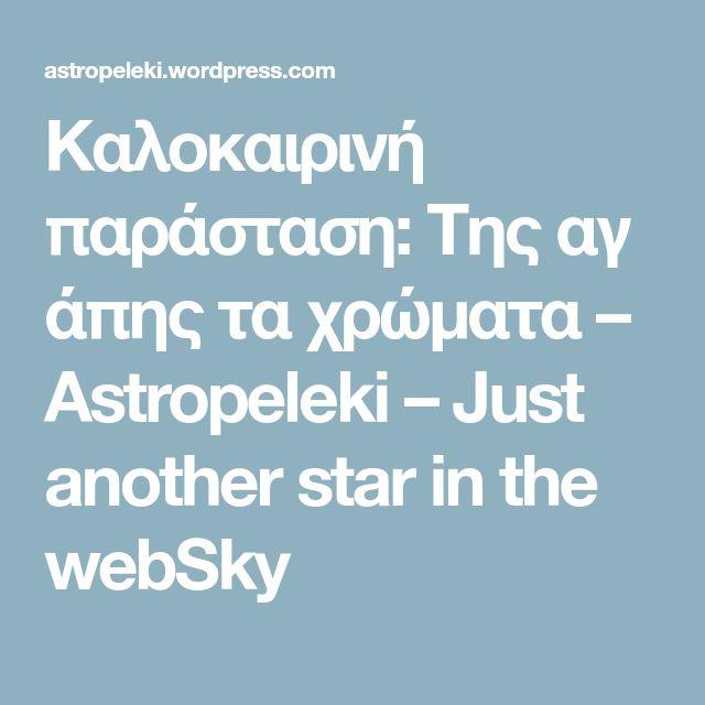 Καλοκαιρινή παράσταση:Τηςαγάπηςταχρώματα – Astropeleki – Just another star in the webSky