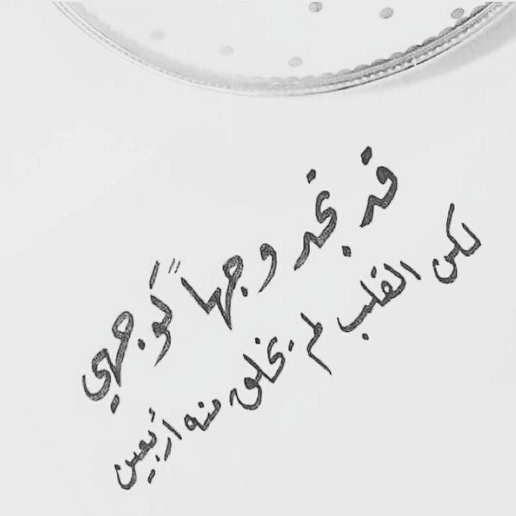 قهوة Coffee On Instagram اقتباس من حساب Nora Swedan Nora Swedan خواطر بوحي شوق عرب فوتو حب كتاب اقتباس خيال ذكرى Citations Arabes Citation
