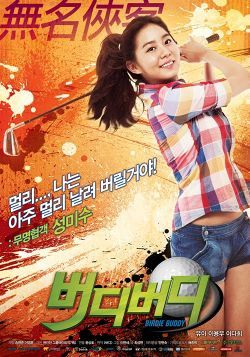 Saw this recently.  There were some slow moments, but Uee was really great in this drama.  Plus there is golf involved!
