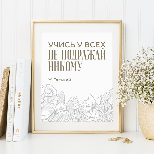 учись у всех, не подражай никому  Всегда ожидайте лучшего!  quotes, цитаты, love and life, motivational, цитаты об отношениях, любви и жизни, фразы и мысли, мотивация, цитаты на русском
