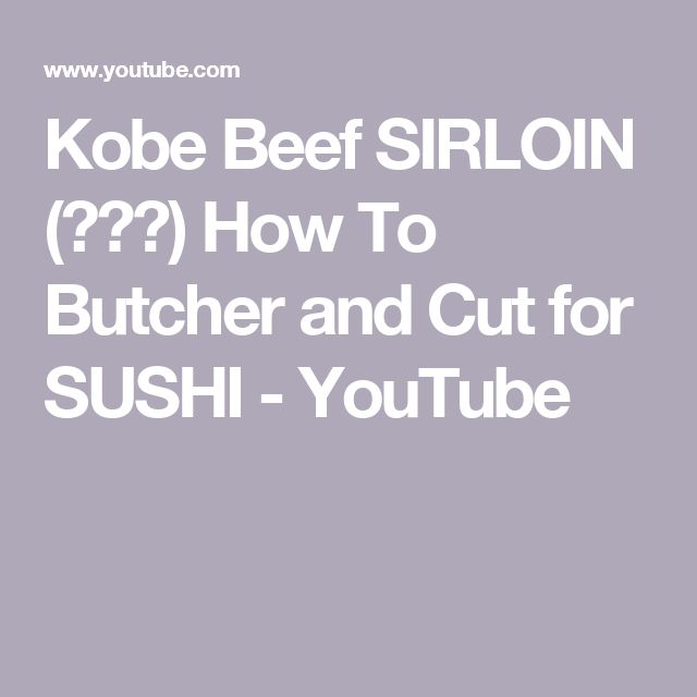 Kobe Beef SIRLOIN (神戸牛) How To Butcher and Cut for SUSHI - YouTube