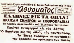 Το e - περιοδικό μας: 28η Οκτωβρίου 1940