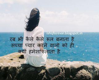 ishq forever: rab bhi kaise kaise rul bnata hai